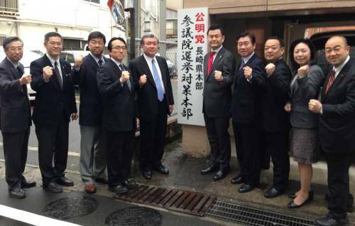 公明党長崎県本部で「参議院選挙対策本部」の看板を掲げる