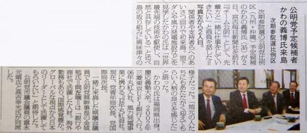 「宮古毎日新聞」2013年3月3日付 かわの義博紹介記事