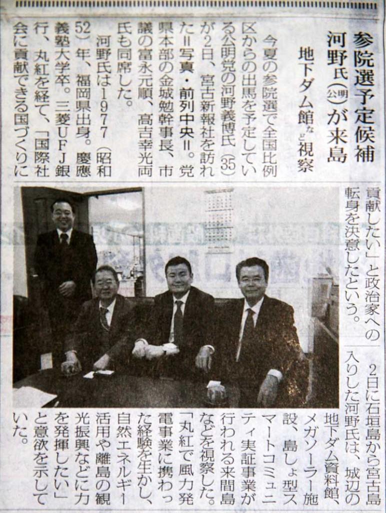 「宮古新報」2013年3月3日付 かわの義博紹介記事