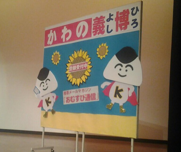 糸田町では、かわいい看板を作って迎えて下さいました。真心に感謝。