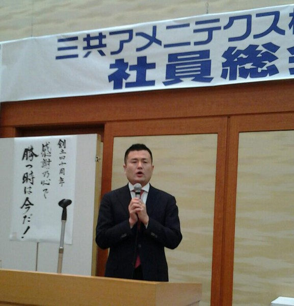三共アメニテクス株式会社の社員総会で挨拶するかわの義博