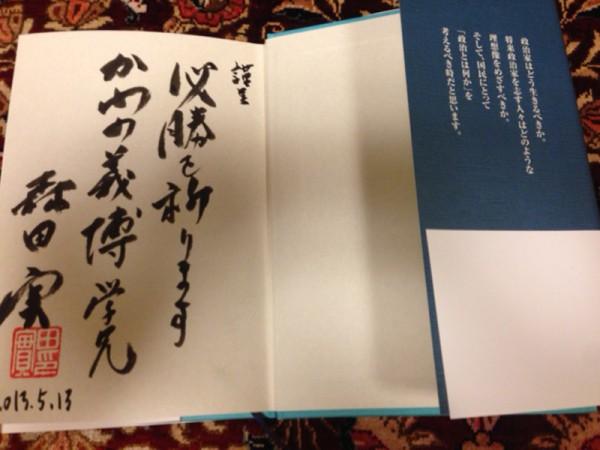 森田実先生の著作にお言葉とサインを入れて下さいました
