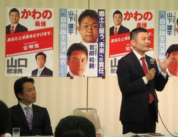 濱地衆議院議員とともに選挙対策会議に出席するかわの義博
