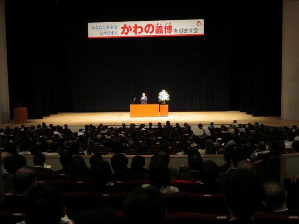 「かわの義博を励ます会」大阪大会