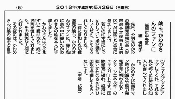 公明新聞5月26日付け「日曜ひろば」より