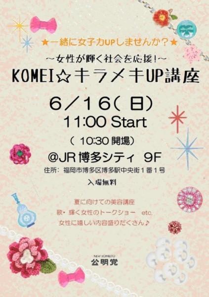 KOMEI☆キラメキUP講座-女性が輝く社会を応援-