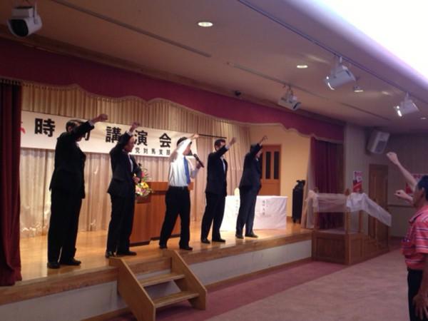 長崎県対馬の公明党時局講演会、参加者全員での「ガンバロー!」