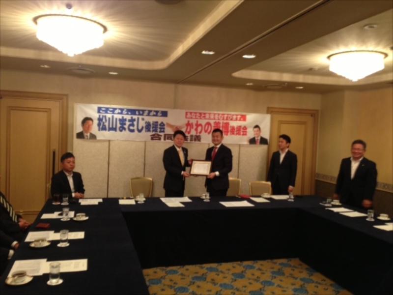 参議院福岡選挙区の松山予定候補との政策協定に調印するかわの義博
