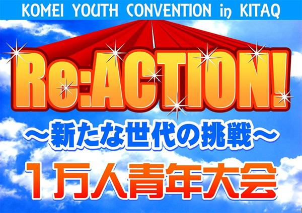2013年6月16日 かわの義博、北九州メディアドーム1万人集会