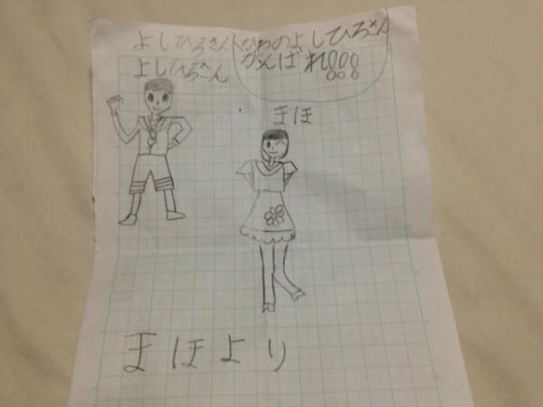 鹿児島の「まほちゃん」からのお手紙