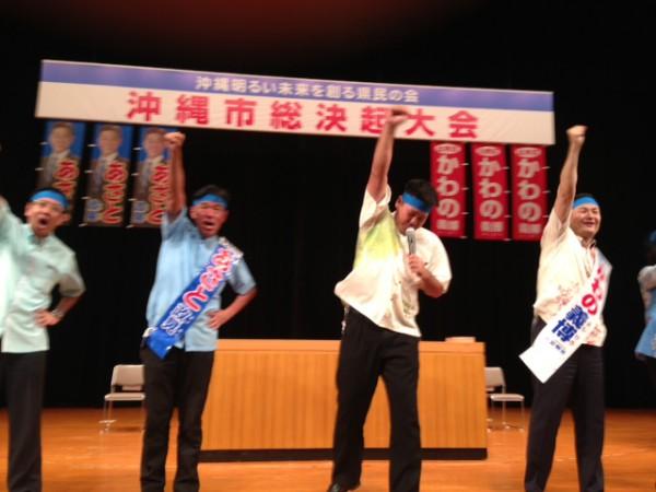 沖縄市あさと・かわの合同総決起大会