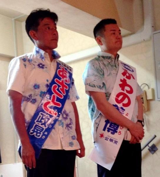 沖縄県西原町で、自民党沖縄選挙区候補のあさと政晃さんとかわの義博の総決起大会。