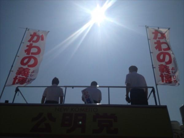 宮崎県高鍋町でのかわの義博街頭演説