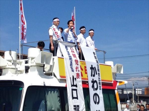 かわの義博、古賀市での街頭演説会