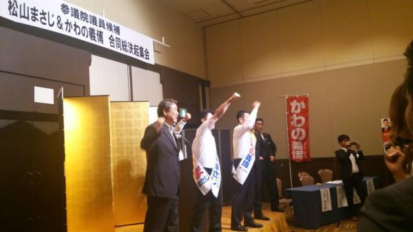 松山まさじ&かわの義博合同決起集会