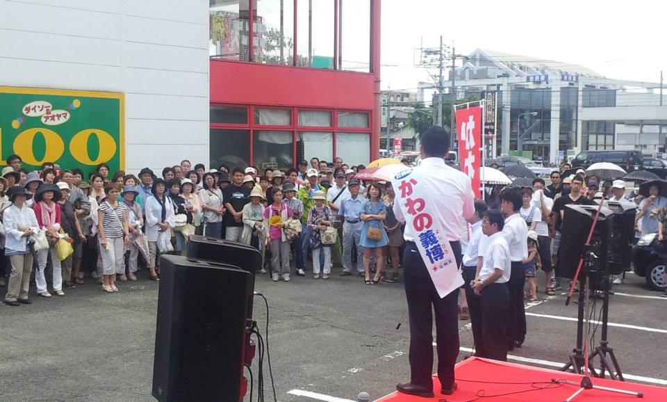 かわの義博、春日市での街頭演説