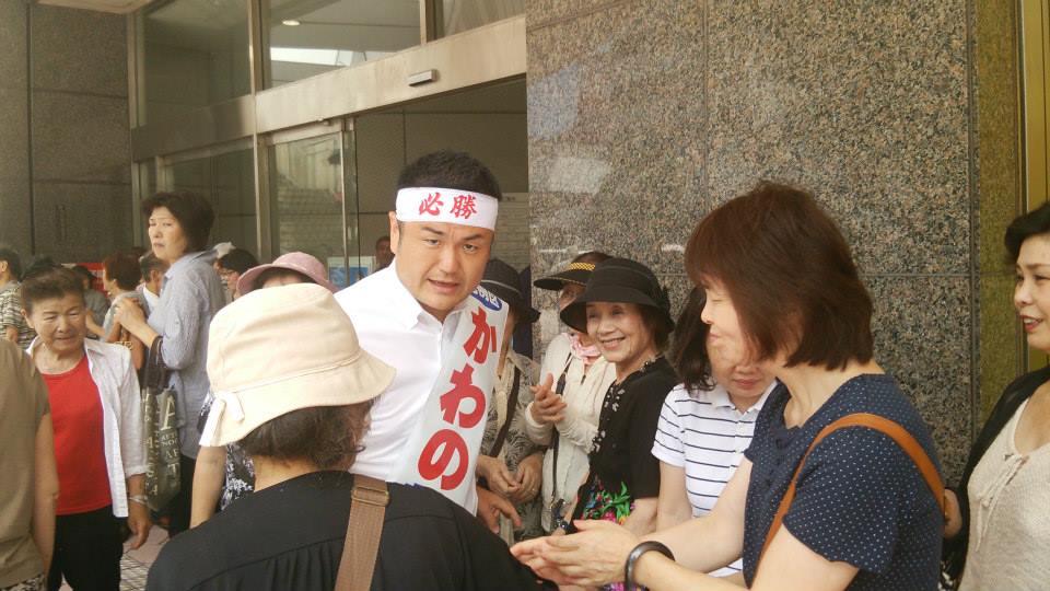 かわの義博、北九州市での街頭演説