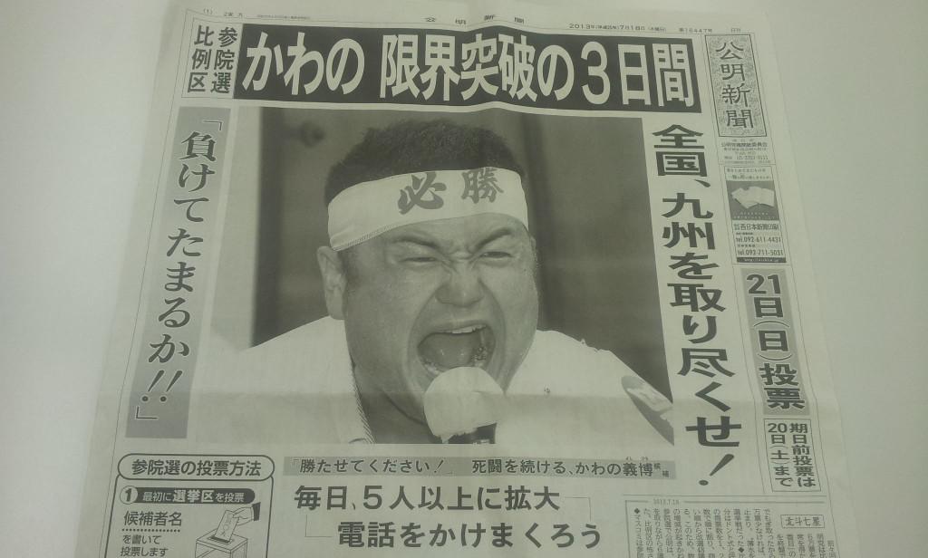かわの義博、公明新聞7月18日