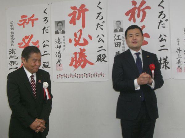 黒田こうじ糸島市議選予定候補の事務所開きにて