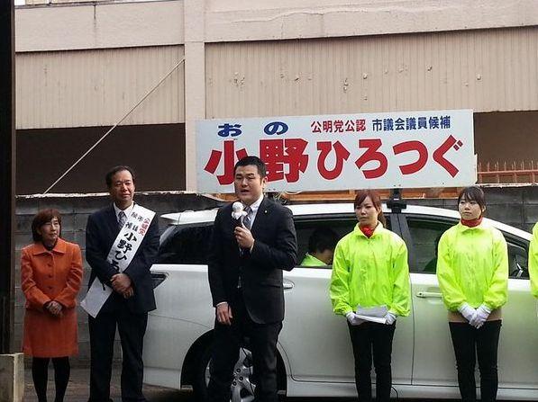 志布志市議選の小野ひろつぐ候補の応援に駆け付けました