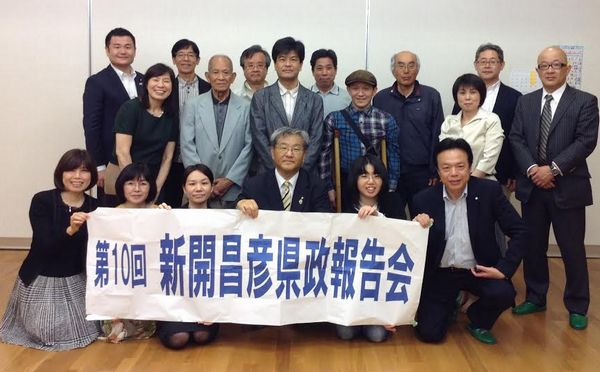 新開まさひこ福岡県議の県政報告会にて