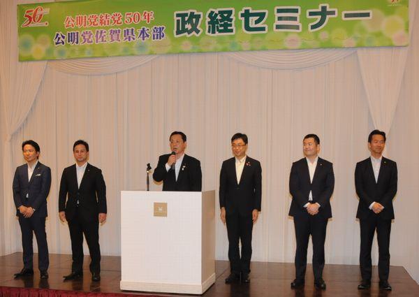 党県本部主催の政経セミナーに参加しました(佐賀県)