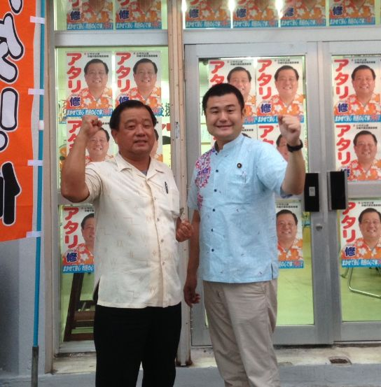 アタリ修・沖縄市議会議員候補と