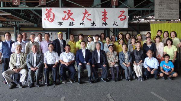 柳川市議会議員選挙・菊次候補と支援者の皆様と