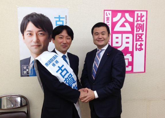 (写真2)福岡3区の古賀候補と必勝を誓う!