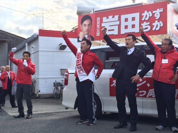 (写真3)佐賀1区の岩田候補とガンバロー!
