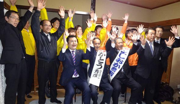 かとう秀彦、吉岡恭利候補当選の瞬間