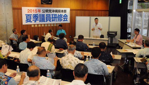 沖縄夏季議員研修会