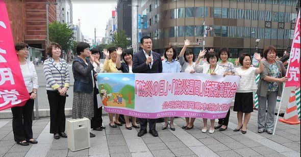 福岡県本部女性局の皆様と共に