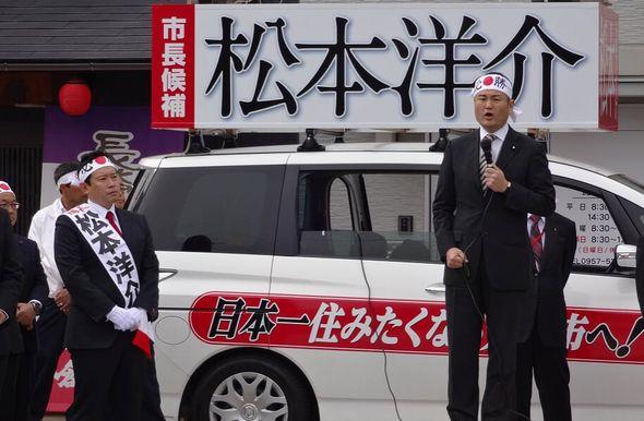 大村市長選の出陣式