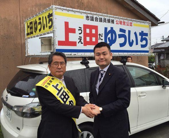 「上田ゆういち」候補と共に
