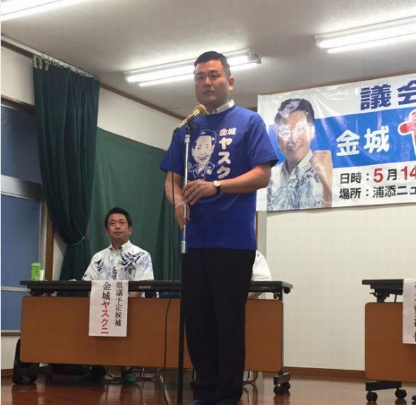 金城ヤスクニ氏(浦添市区)の議会報告会にて