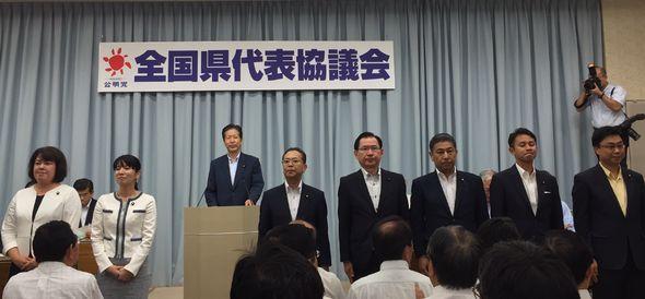 全国県代表者会議を開催