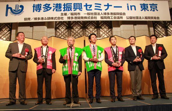 博多港振興セミナーin東京