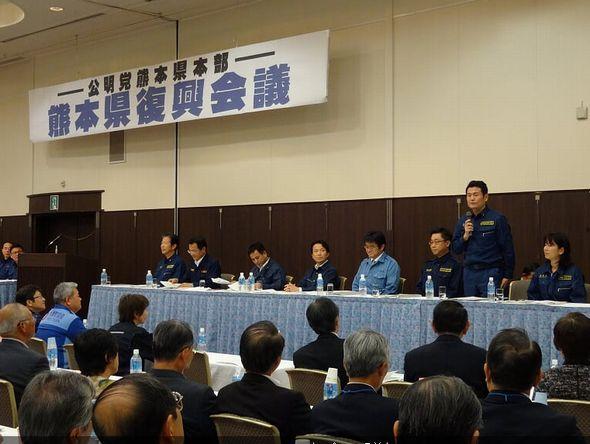 熊本県復興会議に出席