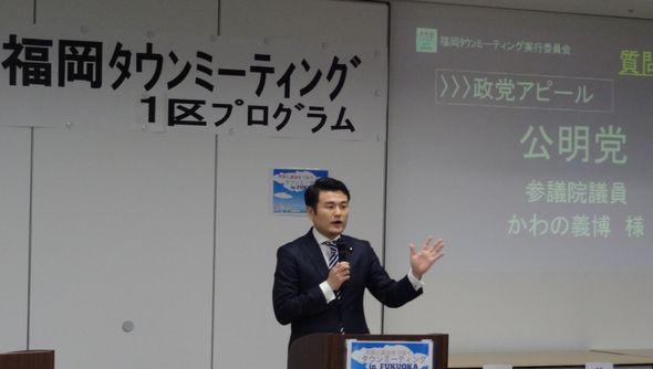 福岡タウンミーティングで講演