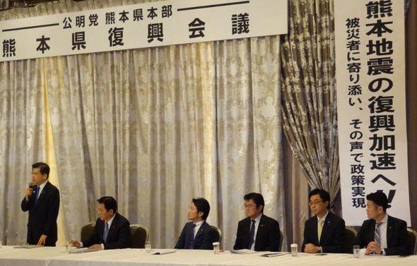 熊本県復興会議