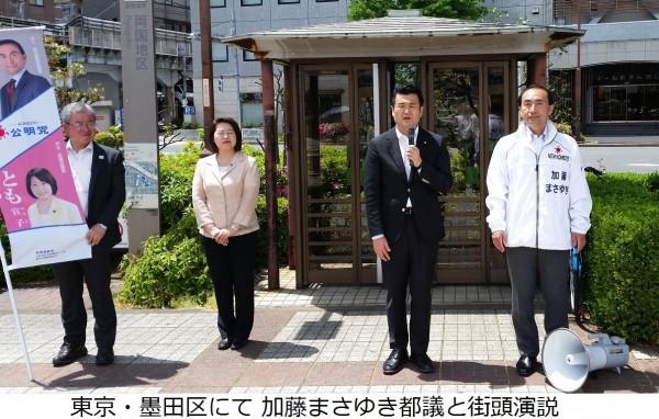 20170506_都議選街頭(FB・ブログ)