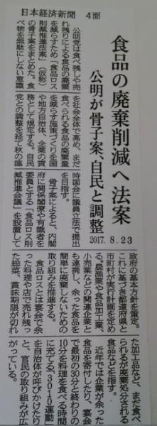 20170823日本経済新聞掲載記事