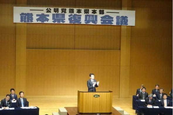 熊本県本部・熊本県復興会議