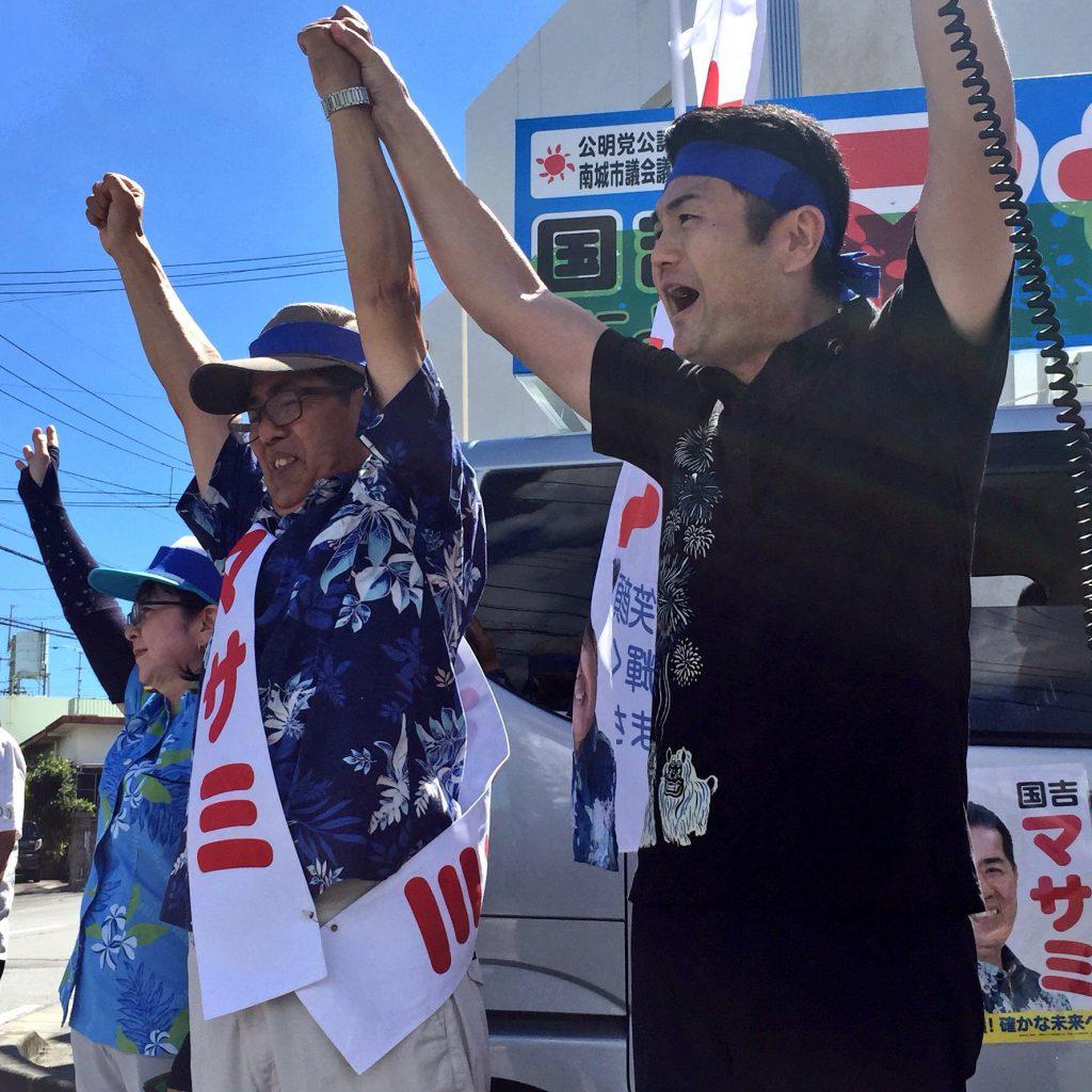沖縄統一選第一声