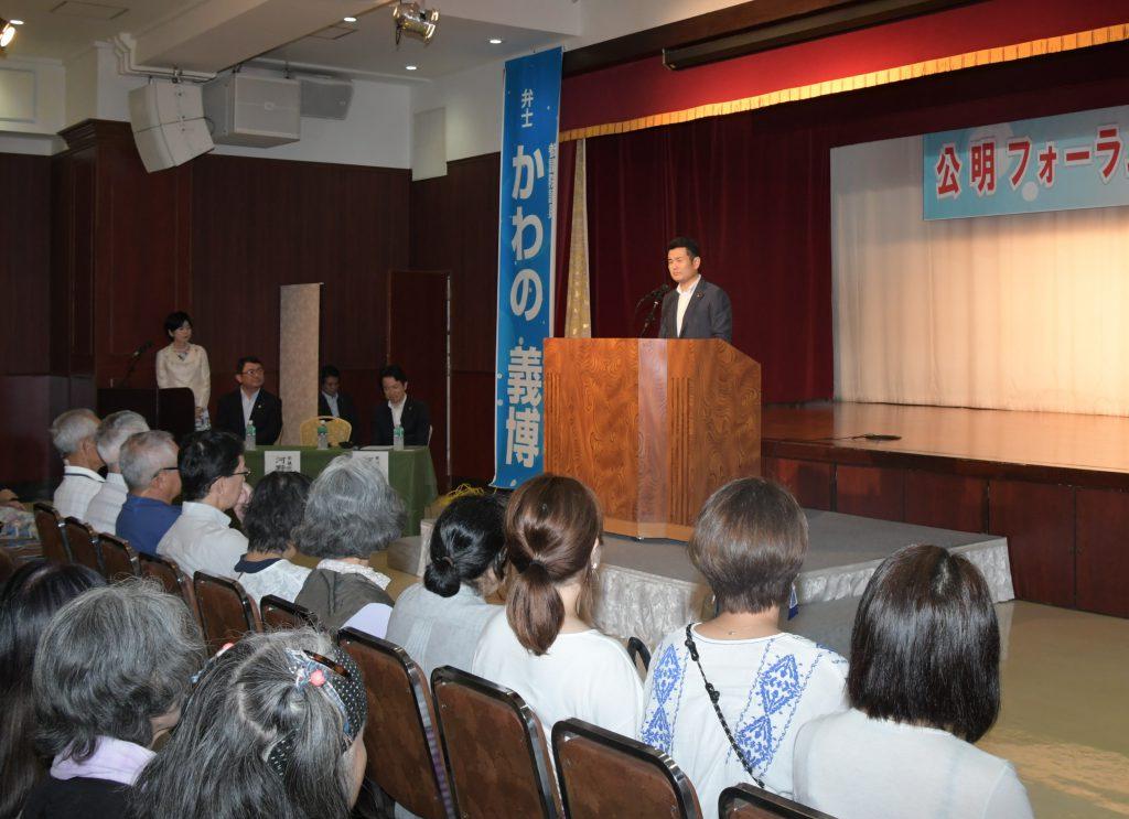 鹿児島県奄美市の時局講演会