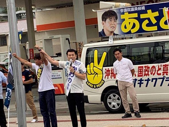 沖縄選挙区のあさと候補と渾身の訴え
